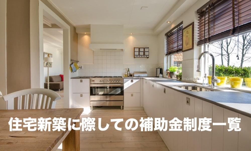 戸建て住宅新築 補助金