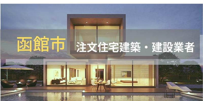 注文住宅 函館市