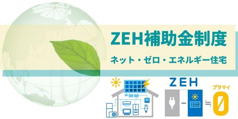EH,ZEH+,ZEH+R, LCCM,補助金,注文住宅