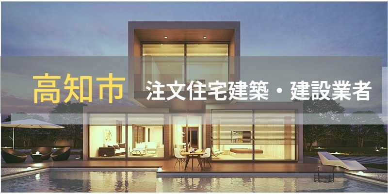 注文住宅 高知県