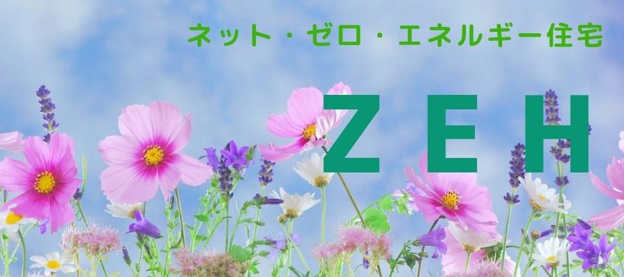 新築注文住宅 ZEHビルダー