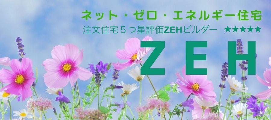 注文住宅 ZEH