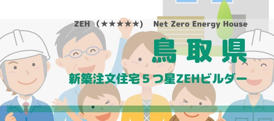 注文住宅 鳥取県