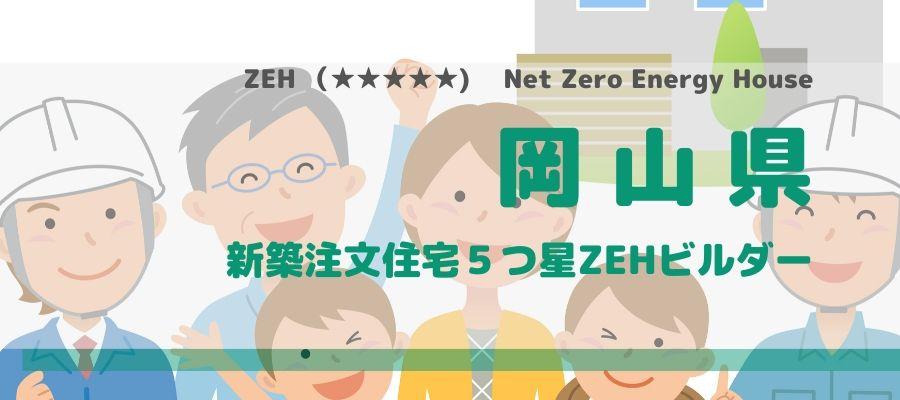 注文住宅 岡山 ZEH