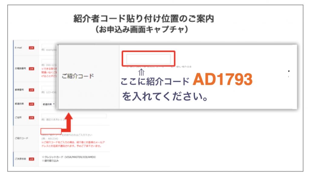 石田塾13期 申込み特典