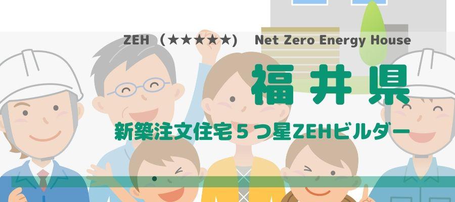 注文住宅 福井県