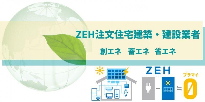 ZEH CO2削減 注文住宅